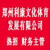 郑州利康文化体育发展有限公司