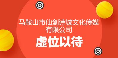 马鞍山市仙剑诗城文化传媒有限公司