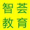 长春市智荟教育咨询有限公司