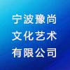 宁波豫尚文化艺术有限公司