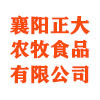 襄阳正大农牧食品有限公司