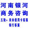 河南银河商务信息咨询有限公司