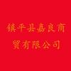镇平县嘉良商贸有限公司