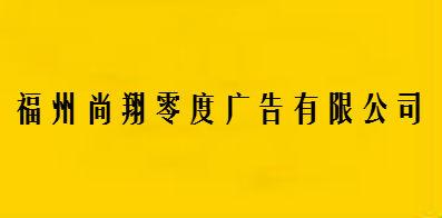 福州尚翔零度广告有限公司