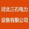 河北三石电力设备有限公司