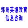 郑州英德教育信息咨询有限公司
