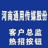 河南通用传媒股份有限公司