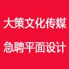 河北大策文化传媒有限公司