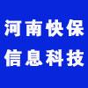 河南快保信息科技有限公司