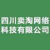 四川卖淘网络科技有限公司