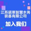 江苏诺莱智慧水务装备有限公司