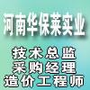 河南华保莱实业有限公司