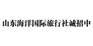 山东海洋国际旅行社有限公司