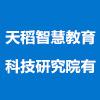 南京天稻智慧教育科技研究院有限公司