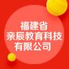 福建省亲辰教育科技有限公司