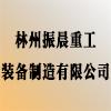林州市振晨重工装备制造有限公司
