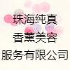 珠海纯真香薰美容服务有限公司