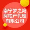 南宁梦之湾房地产代理有限公司