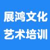 南京展鸿文化艺术培训有限公司