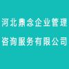 河北鼎念企业管理咨询服务有限公司
