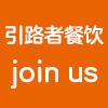 南京引路者餐饮管理有限公司