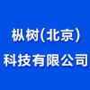 枞树(北京)科?#21152;?#38480;公司
