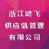 浙江鸥飞供应链管理有限公司