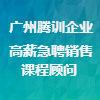 广州市腾训企业管理咨询有限公司