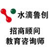济南水滴鲁创电子商务有限公司