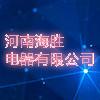 河南海胜电器有限公司