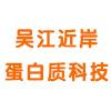 吴江近岸蛋白质科技有限公司