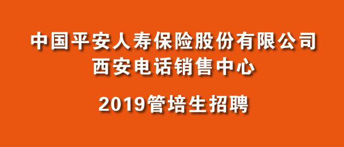 https://special.zhaopin.com/xa/2012/pingan081618293/
