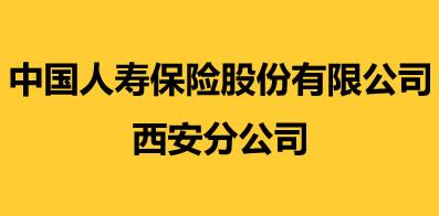 中国人寿保?#23637;?#20221;有限公司西安分公司