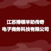 江苏博领羊奶传奇电子商务科技有限公司