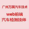 广州万国汽车技术有限公司