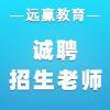 远赢教育科技(北京)有限公司