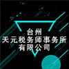 台州天元税务师事务所有限公司