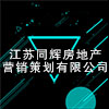 江苏同辉房地产营销策划有限公司