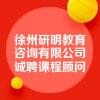 徐州研明教育咨询有限公司