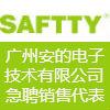 广州安的电子技术有限公司