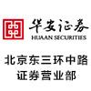 华安证券股份有限公司北京东三环中?#20998;?#21048;营业部