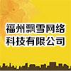 福州飘雪网络科技有限公司