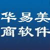 福州华易美商软件有限公司