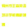 錦州市王淼英語培訓學校