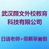 武汉颜文外校教育科技有限