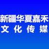 新疆华夏嘉禾文化传媒有限