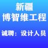 新疆博智维工程设计咨询有限