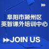 阜阳市颍州区英智课外培训中心有限公司
