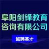 阜阳剑锋教育咨询有限公司