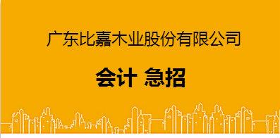 广东比嘉木业股份有限